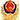 全国公安机关互联网安全管理平台